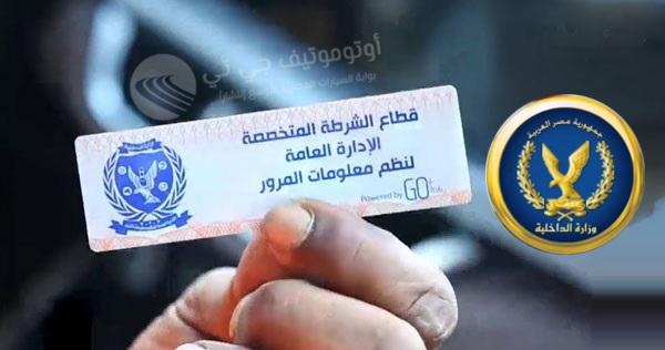وزارة الداخلية تعلن عن مد مهلة تركيب الملصق الإلكترونى لجميع المركبات حتى ال21 من نوفمبر 2020
