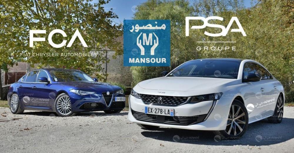 هل يمهد إندماج PSA الفرنسية وFCA الإيطالية لإستحواذ المنصور للسيارات على وكالة الأخيرة؟!
