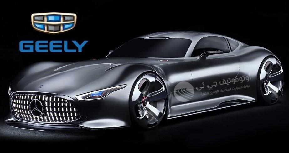 دايملر الألمانية المالكة لمرسيدس بنز تسعى لتطوير محرك من الجيل الجديد بالتعاون مع جيلى الصينية