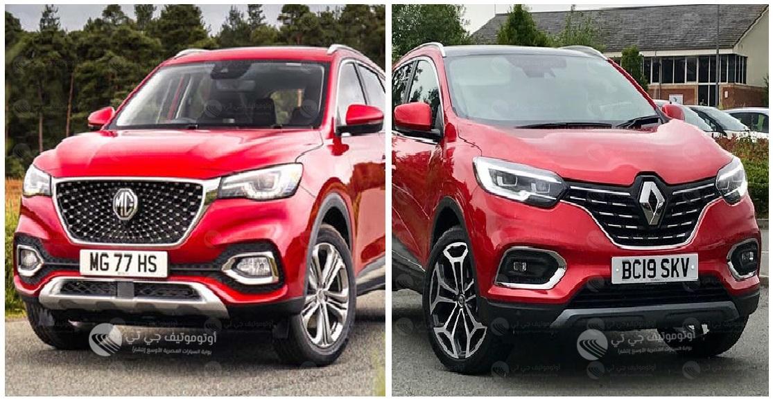 مقارنة تفصيلية شاملة بين MG HS فئة Luxury ورينو كادجار فئة Signature بفارق 24 ألف جنيه