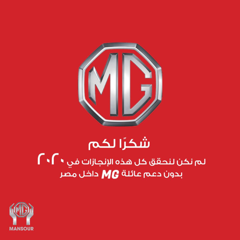 """بفضل العملاء ..  """"MG"""" تحصد لقب """"العلامة التجارية الأسرع نموًا فى مصر"""""""