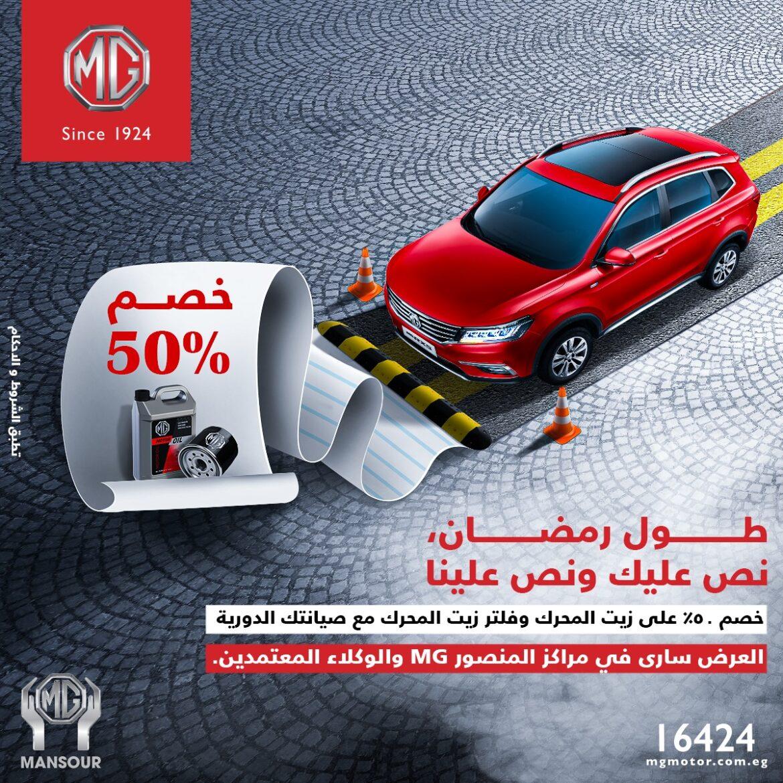المنصور تقدم خصم 50% لعملاء MG على تغيير زيت وفلتر المحرك طوال ايام شهر رمضان