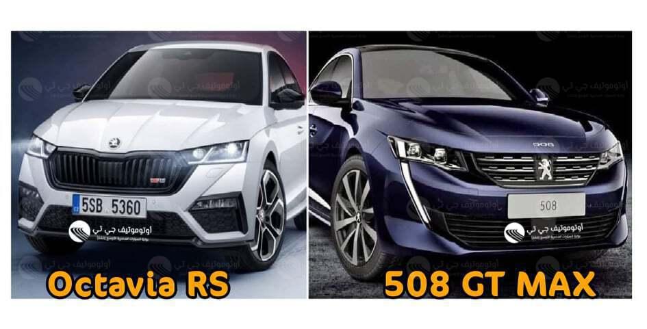 مقارنة تفصيلية شاملة بين سكودا أوكتافيا RS وبيجو 508 GT Max